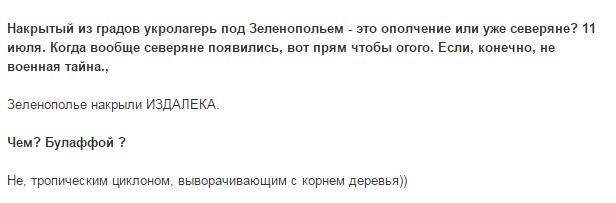 С начала боевых действий на Донбассе погибло 50 детей, - Аброськин - Цензор.НЕТ 9928