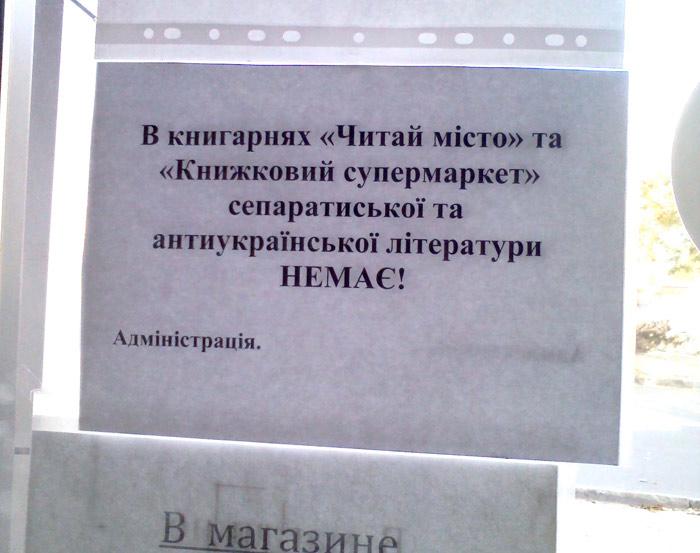СБУ ликвидировала группу диверсантов в Краматорске - Цензор.НЕТ 7120