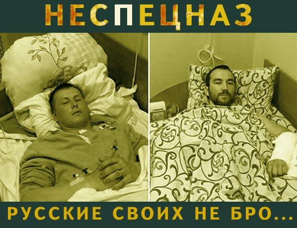 Одного из задержанных российских спецназовцев сегодня переведут в СИЗО, - СБУ - Цензор.НЕТ 1590