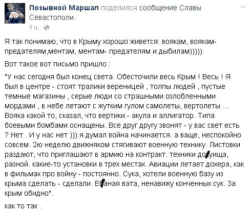 "Путинская марионетка Аксенов: ""Враги нам постоянно хотят досадить - свет отключают"" - Цензор.НЕТ 3100"