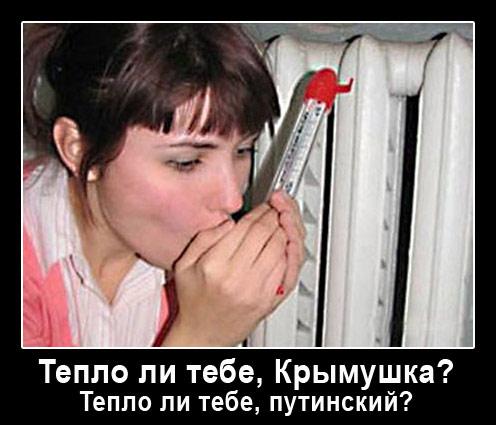 Оккупационные власти Севастополя приостановили подачу тепла в жилые дома города - Цензор.НЕТ 4482