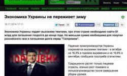 Вести об Украине 18.11.2014