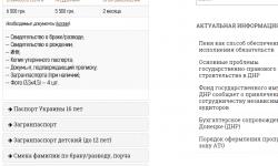 Утеря паспорта - 6500 грн.