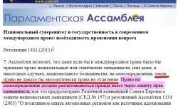 Из резолюции ПАСЕ № 1832 за 2011 г. о праве наций на самоопределение