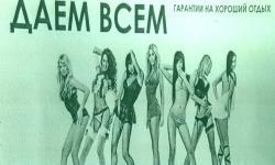 Крым 2014 реклама баннер