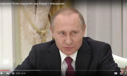 Путин шутит