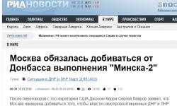 Москва обязалась добиваться от Донбасса выполнения Минска-2