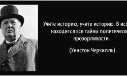 Учите историю!