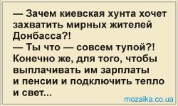 Киевская хунта и Донбасс