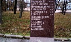 Мемориал Героев Советского Союза
