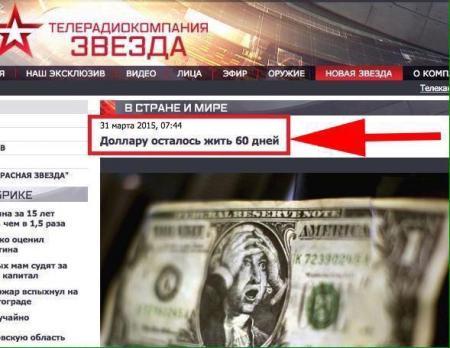 Звезда о долларе 31.03.2015