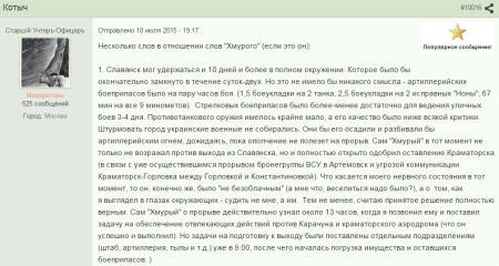 Гиркин о выходе из Славянска