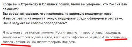Хмурый о том, что офицеры запаса НЕ поддержали ДНР