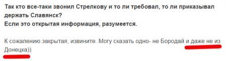 Гиркиным командовали из Москвы