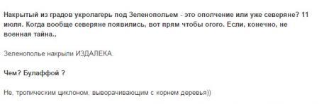 Солдат под Зеленопольем расстреляли с территории РФ из Торнадо