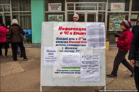 Блэкаут на площади Крымской весны. Щелкино