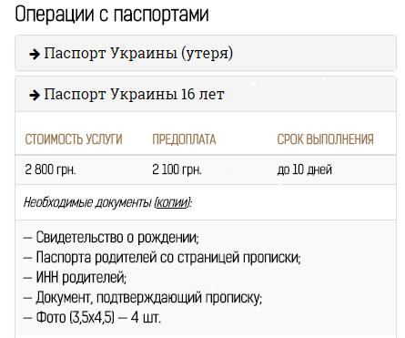 паспорт в 16 лет - 2800 грн.
