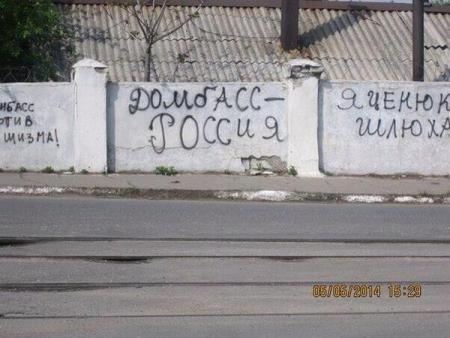 Домбасс
