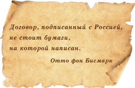 Договор подписанный с Россией, не стоит бумаги, на которой написан