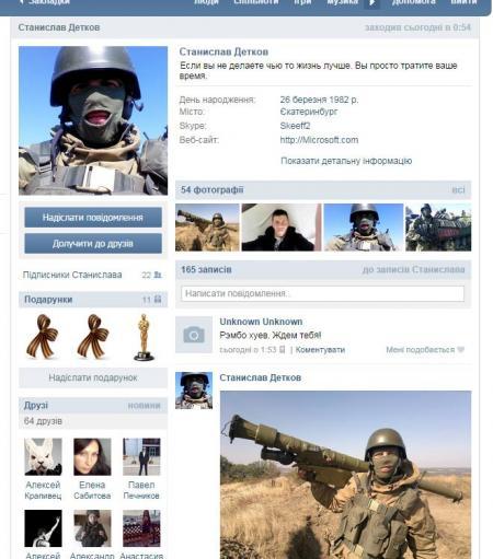 Российский боевик-наемник в Украине