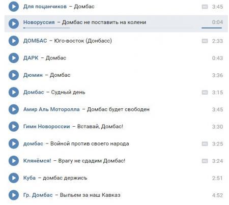 Домбас (аудио в ВК)