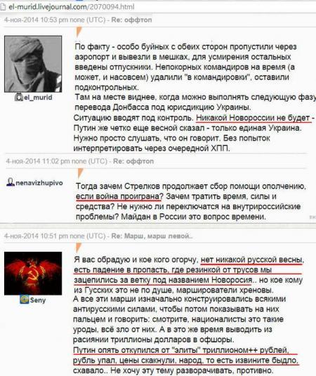 Покаяние Гиркина-Стрелкова