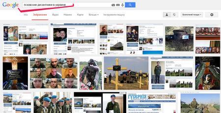 Гугл что-то знает о псковских десантниках в Украине