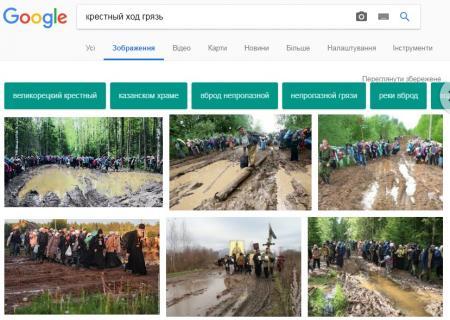 Гугл. Крестный ход и грязь