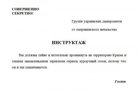 Инструктаж госдепа украинской ДРГ
