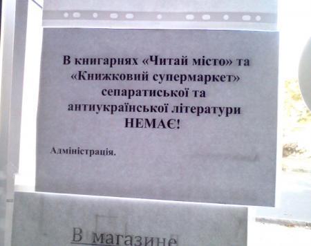 Сепаратизм не пройде. Південь України