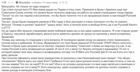 КрымНаш осень 2014