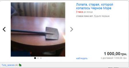 Лопата, которой копалось Черное море