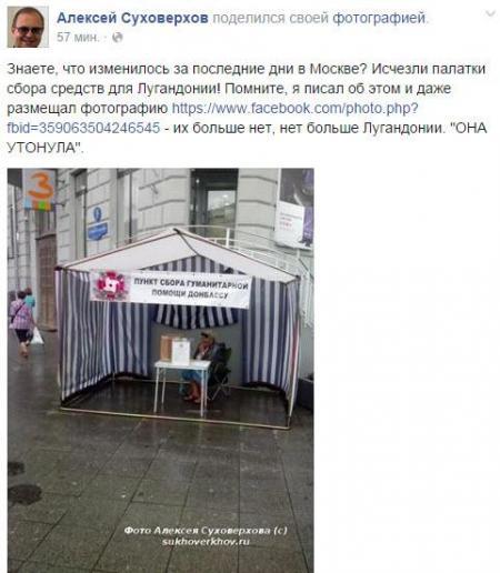 Лугандония в Москве уже закончилась