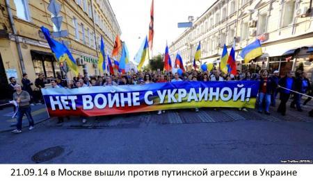 Марш мира 21 сентября 2014 в Москве