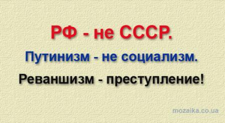 РФ - не СССР