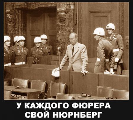 Нюрнберг для кремлевского фюрера