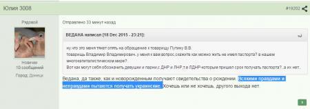 скрин с сепарского сайта о паспортах в дыныры