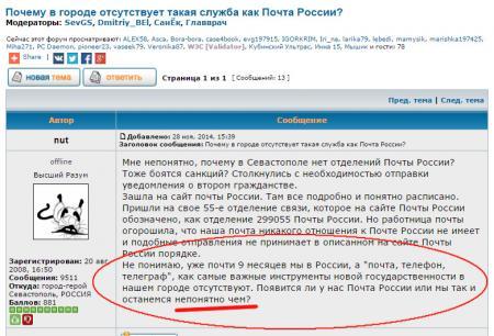 Крым. Почта. 2014.11.28 Почему?