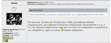 Крым. Почта. 2014.11.28 Потому что