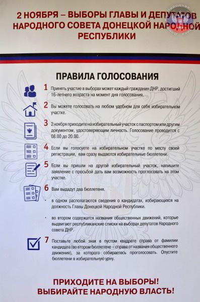 Правила голосования на выборах ДНР 2 ноября