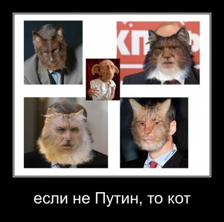 Если не Путин, то кто?
