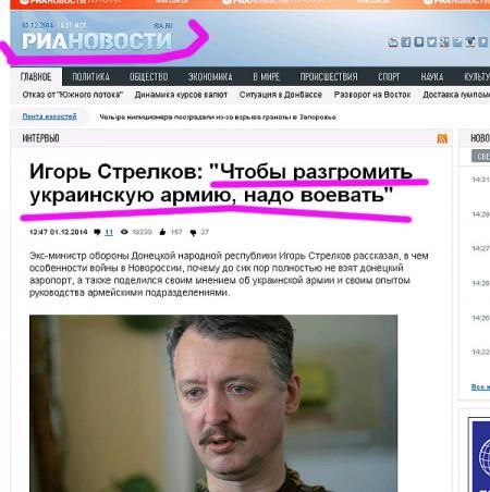 Шок! Пропаганда войны на РИА.Новости