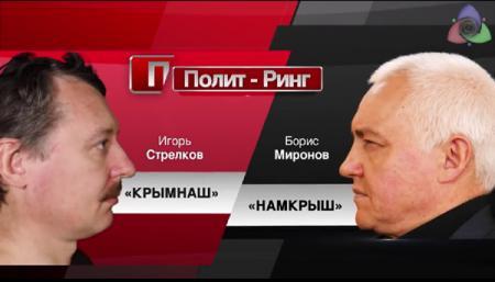 Полит-ринг, Нейромир-ТВ, Стрелков vs Миронов