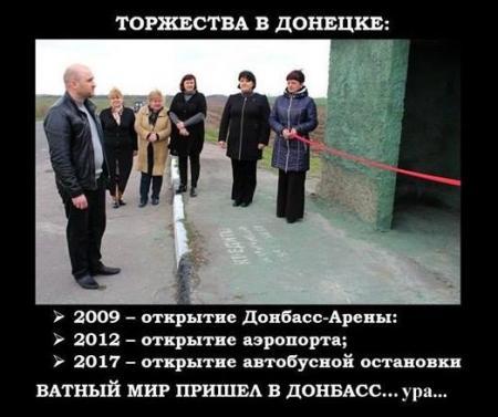 Ватный мир пришел в Донбасс