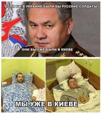 Русские солдаты в Киеве!