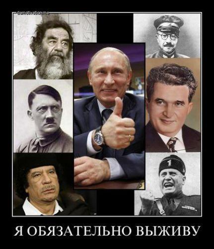 Отличная компания для сумасшедшего диктатора
