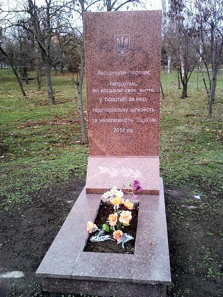 Мемориал павшим героям 2014 г.