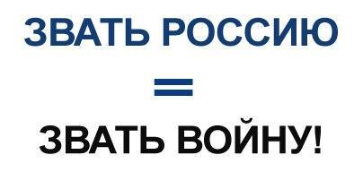 Звать Россию = звать войну