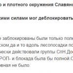 Сил для разблокирования Славянска у днры не было