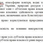 Конституція України, стаття 13